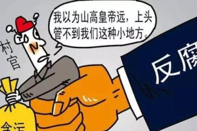 重庆市纪委通报6起扶贫领域腐败和作风问题典型案例