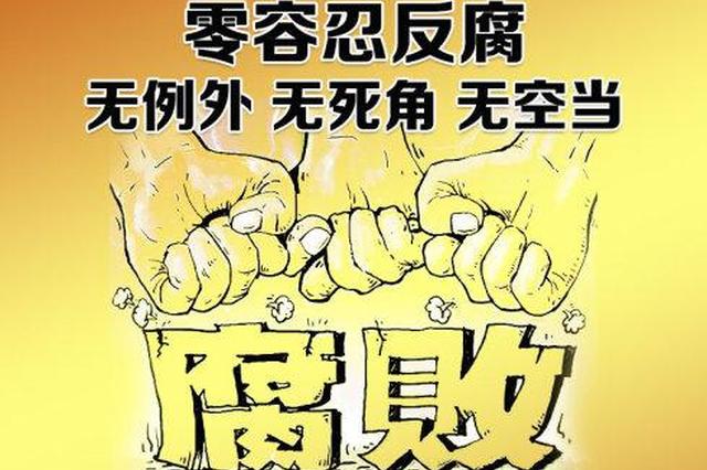 """重庆反腐力度加大 一晚两厅官涉嫌严重违纪""""落马"""""""