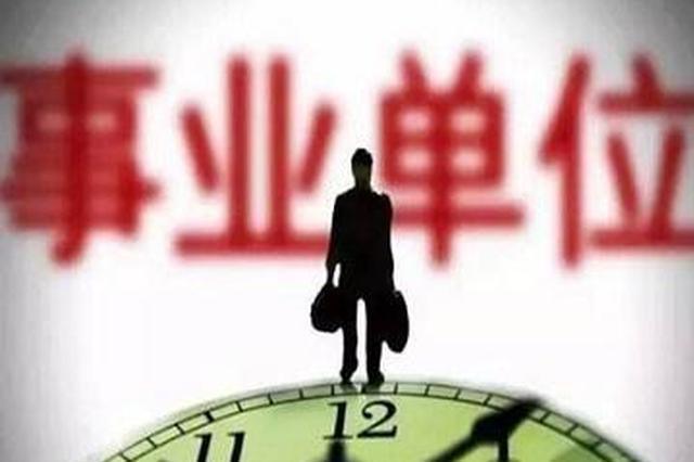 要找工作的看过来 重庆多个事业单位公招685人