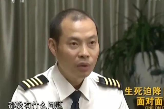 """专访川航迫降机长:心里曾喊""""完了完了"""""""