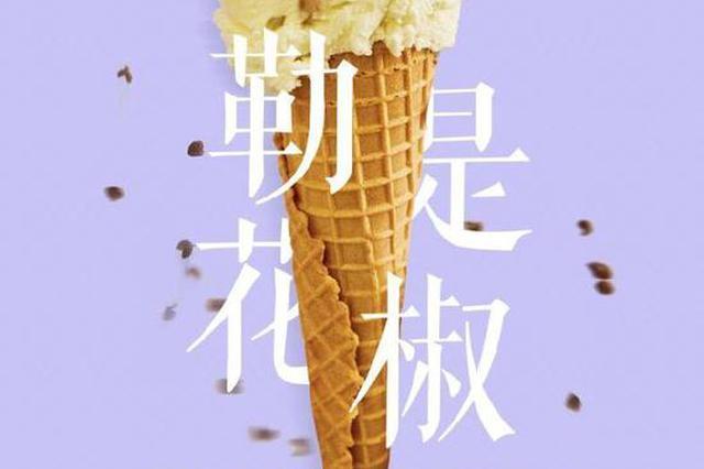 花椒味冰淇淋吃过吗?这个重庆妹的创意冰淇淋火了