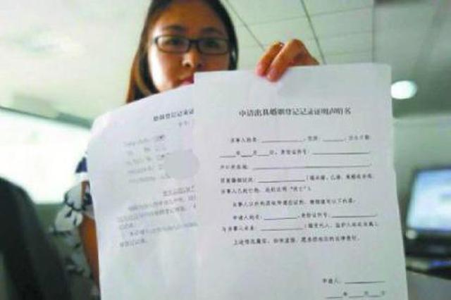 重庆出台村(社区)证明事项保留清单 证明事项仅保留10项