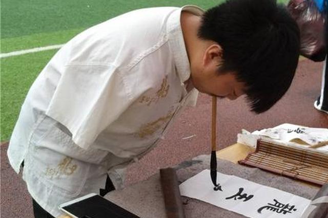 无手少年苦练三年 用嘴写毛笔字还能用脚缝补衣服