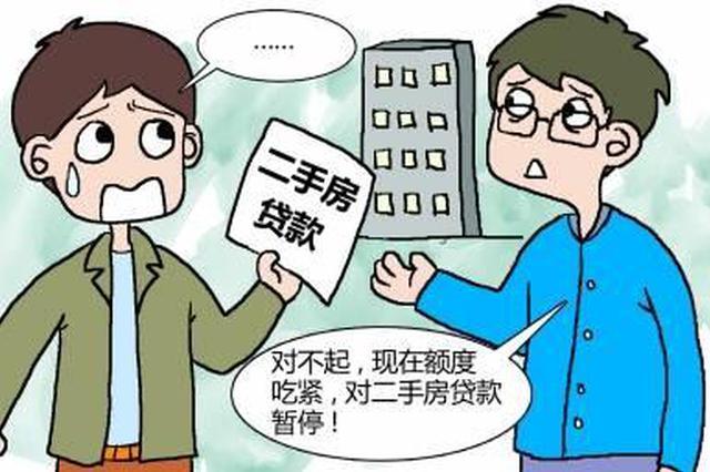 """""""性价比""""太低 重庆部分银行不接受二手房贷款"""