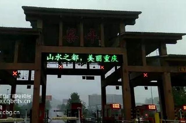 司机注意!受大雨影响 梁平辖区高速公路全线封闭