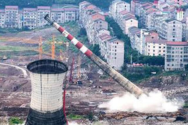 忠县原火电厂冷却塔和烟囱谢幕 将建园林式居住社区