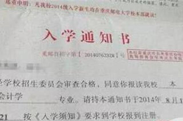 女子本科入学通知书被物业扣4年 录取无望念专科