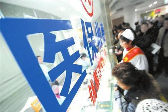 重庆医保参保人可在全国9280家医疗机构异地就医