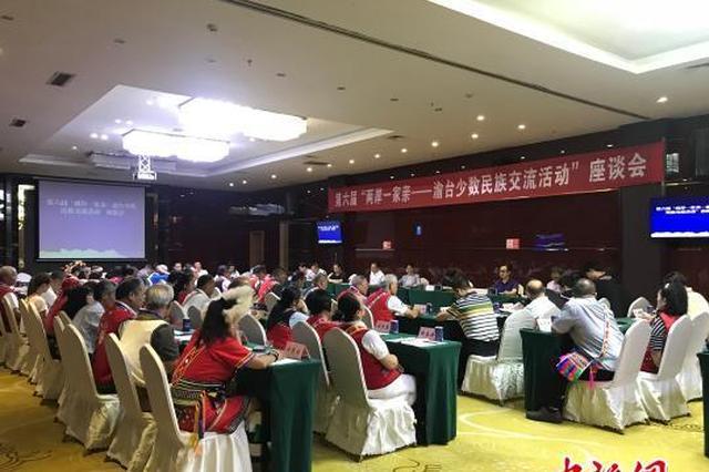台湾少数民族代表组团访问重庆 以文化为媒增进交流