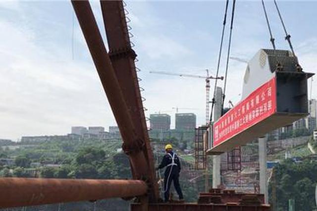 红岩村嘉陵江大桥今天开始架梁 预计明年初合龙