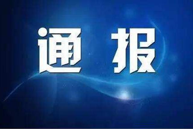 重庆綦江区妇联原党组书记、主席邹文敏违规被处理