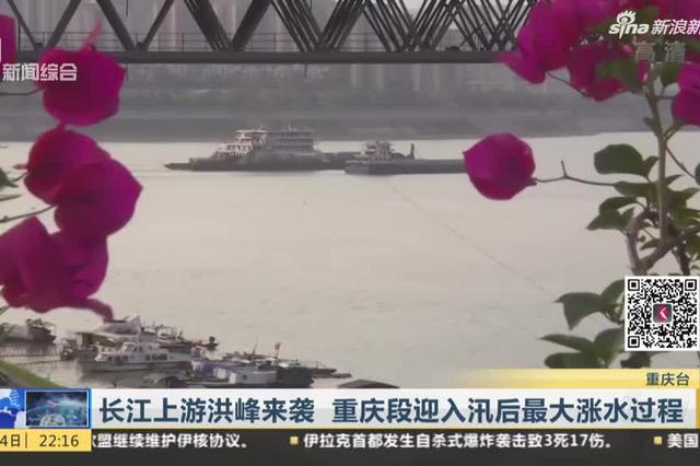 长江上游洪峰来袭 重庆段迎入汛后最大涨水过程