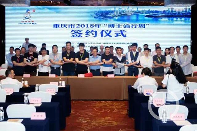 近百博士来重庆逛一圈 45人决定不走了