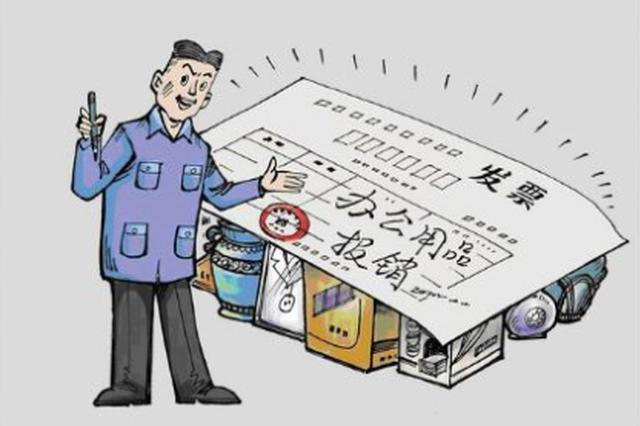 重庆多名干部被纪委通报 有人批量买茅台开茶叶发票