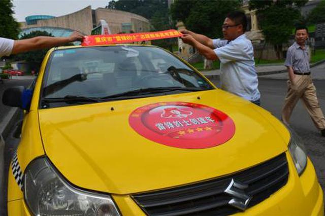 高考期间重庆1500余辆出租车免费送考 明起可预约