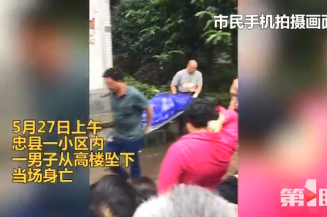 忠县男子在小区从高楼坠亡 疑因家庭矛盾一时想不开