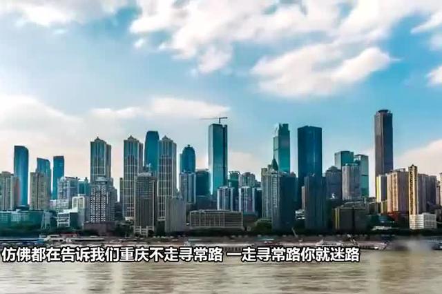 重庆又火了:耗资240亿 摩天大楼横着建
