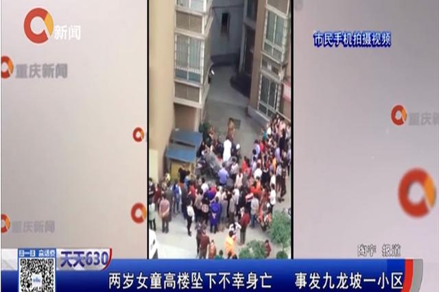 重庆两岁女童高楼坠下不幸身亡 孩子母亲当场昏倒