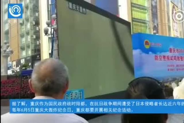 今天10点30分至10点42分 重庆上空响起防空警报