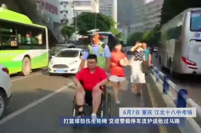 骨折高考考生路边踌躇 交巡警截停车流送他过马路