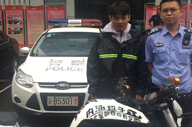 佛系男子偷摩托车骑行丽江 没钱了先卖车再打工…