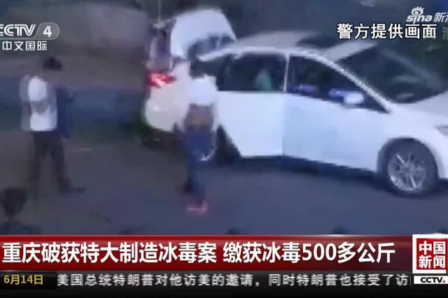 重庆破获特大制造冰毒案 缴获冰毒500多公斤