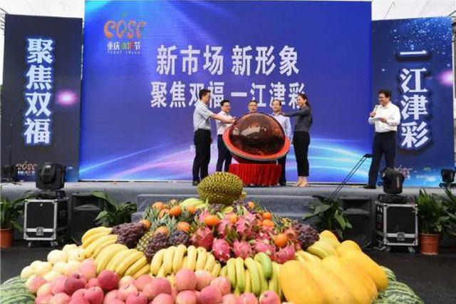2018年重庆水果节昨开幕 到江津双福畅享盛宴
