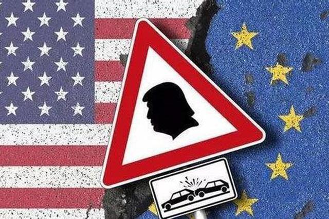 欧盟一致支持对美国28亿欧元产品征收报复性关税