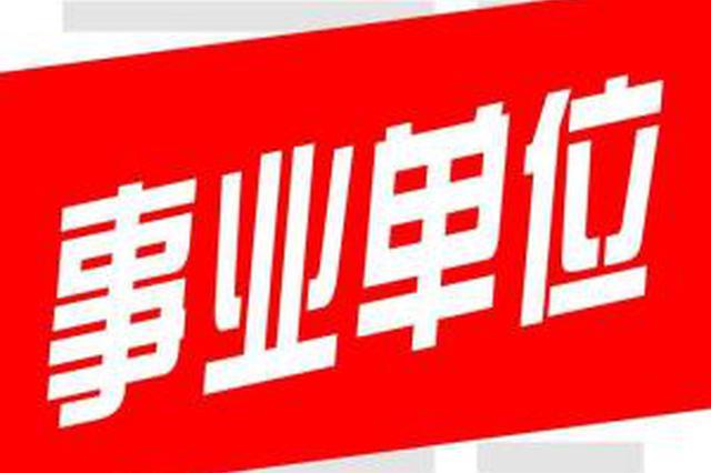 重庆事业单位公招213人 多数为卫生事业和教育岗位