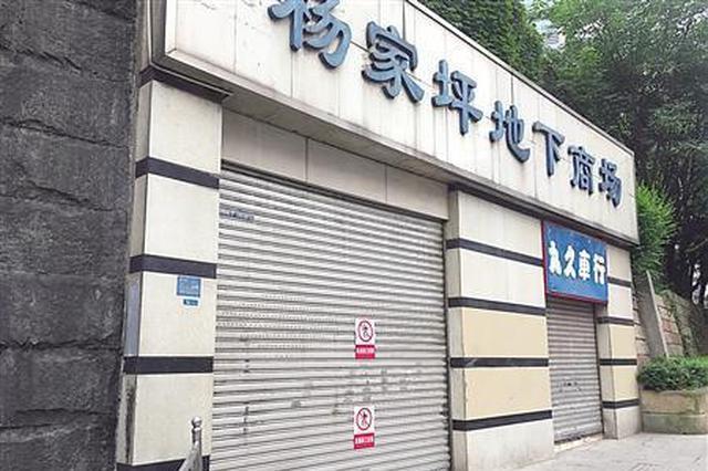 重庆最老地下商场将部分关停 或建成停车场