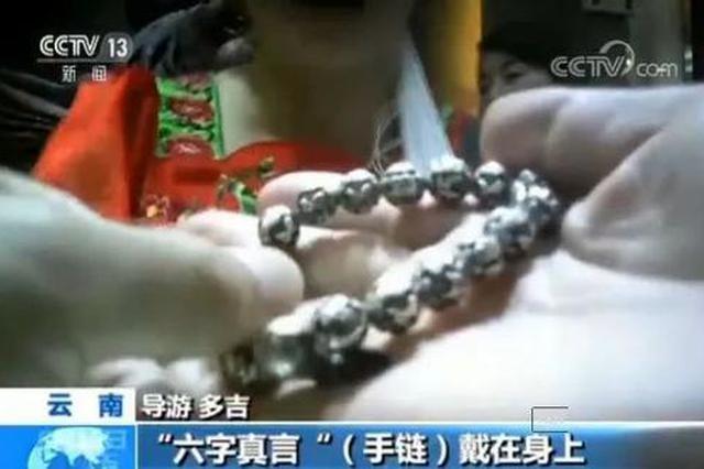 """央视曝光""""云南不合理低价游"""" 重庆涉事旅行社被罚款30万"""
