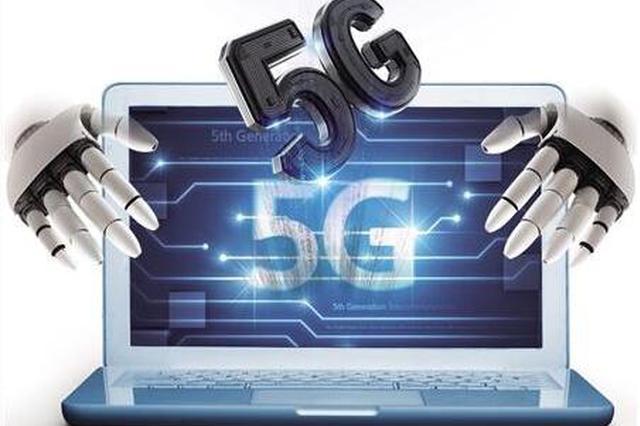 重庆首个5G网络成功开通 1秒下载10G高清电影