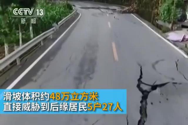 重庆巫山滑坡:国道开裂后封闭管制