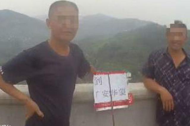 想要回家 两男子自制路牌上高速拦车