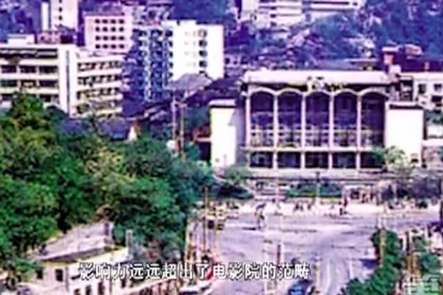 山城宽银幕电影院:当年重庆最牛气哄哄的电影院