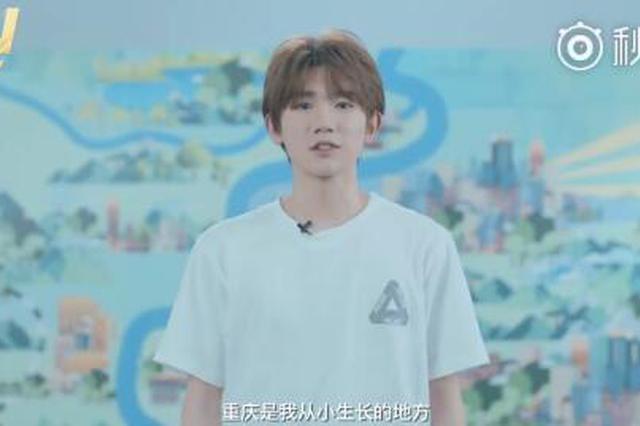 王源为母校打call:南开是重庆最好的中学