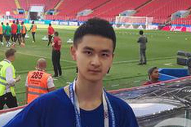 重庆16岁少年成为世界杯护旗手