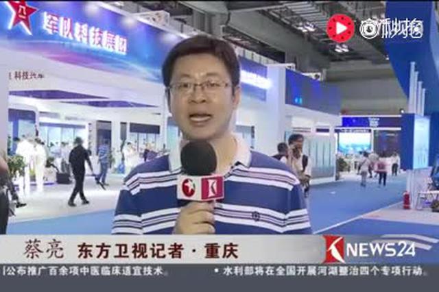 新型无人机亮相!第九届国际军博会在重庆开幕!