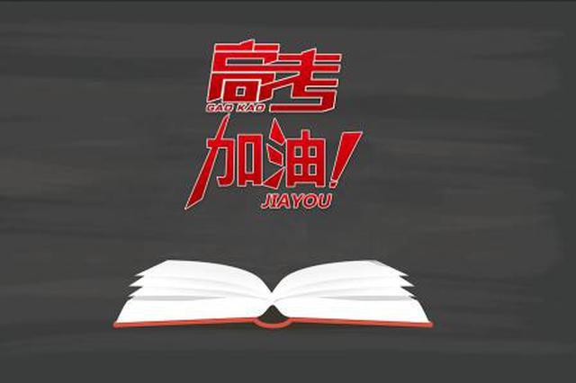 全国高考重庆市各批次分数线明天公布 后天可查成绩