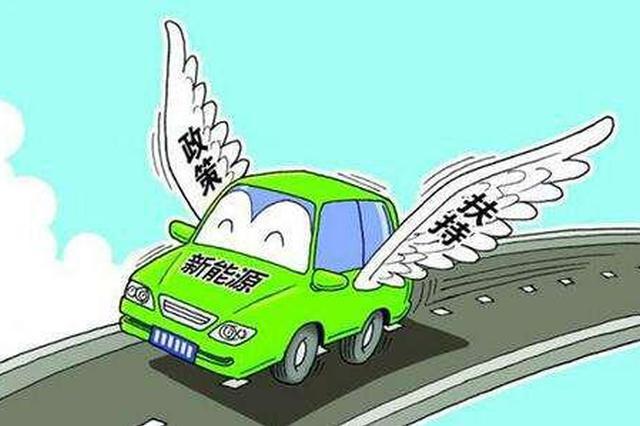 重庆出台2018年新能源汽车补贴政策 补贴不超中央50%