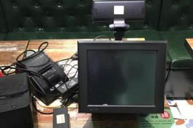重庆:店长与前台主管克隆收银系统 半年侵吞14万