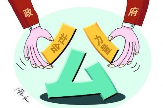 重庆市政府晒出426项市级公共服务事项目录清单