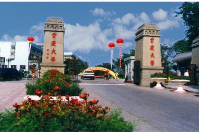 时隔66年重庆大学恢复医学院 实行独立建制运行