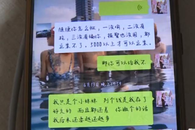 重庆女孩微信误转2000元 男网友竟要求先开房再还钱