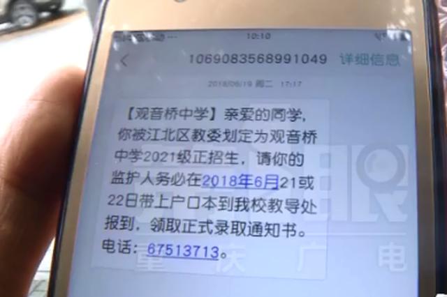 """小升初要收1000元""""占位费""""? 主管部门表示违规"""