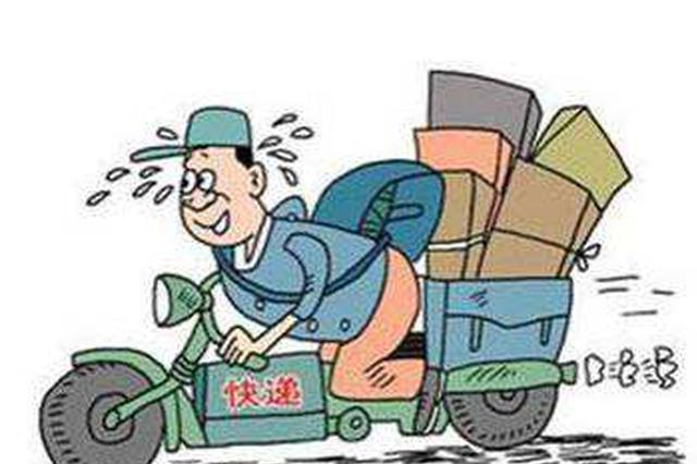 重庆:快递员李逵撞见李鬼 小心你寄了个假快递