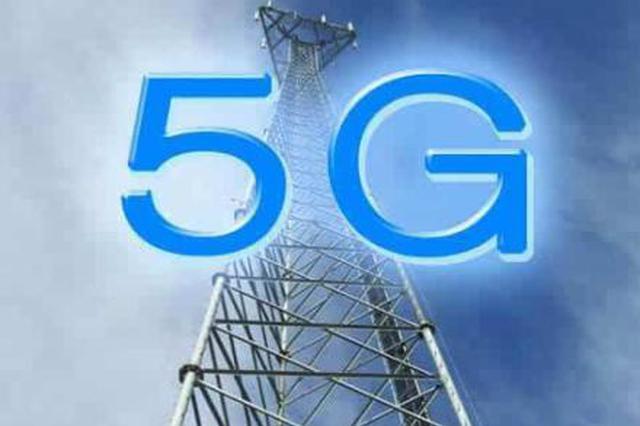 渝中区将在公共区域实现5G网络基本覆盖