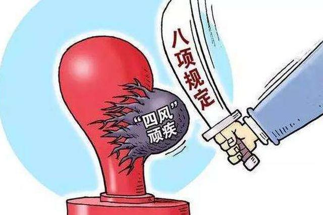 重庆市纪委监委编印《落实中央八项规定精神30问》
