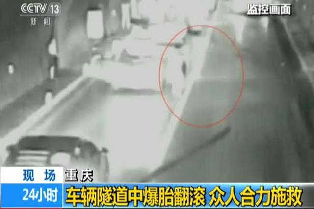 车辆隧道中爆胎翻滚 众人合力施救