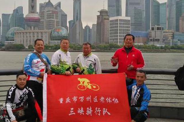 从上海到万州 6名老人历经17天骑行2000多公里回家